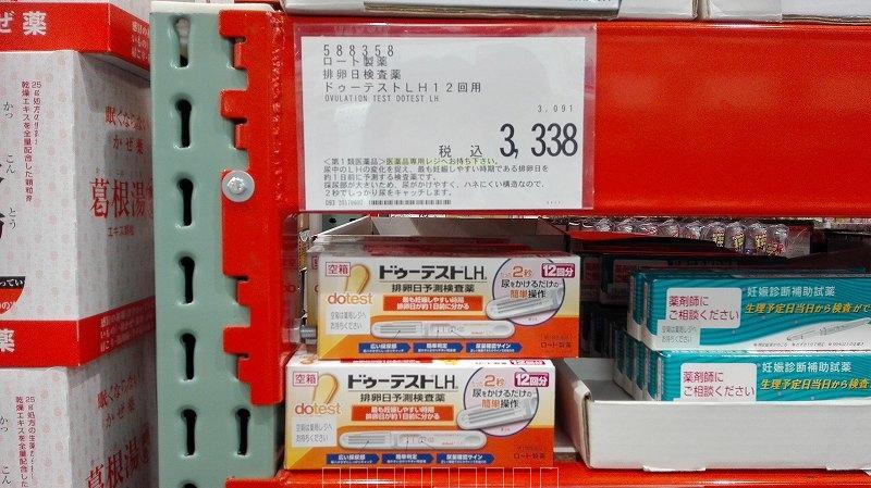 コストコ 排卵検査薬 妊娠検査薬